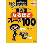 中古単行本(実用) ≪語学≫ CD付)ネイティブなら子どものときに身につける 英会話なるほどフレーズ100-誰もここまで教