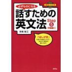 中古単行本(実用) ≪語学≫ CD付)必ずものになる 話すための英文法 Step 5 [中級編I] / 市橋敬三