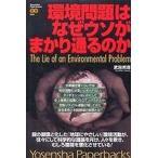 中古単行本(実用) ≪科学・自然≫ 環境問題はなぜウソがまかり通るのか / 武田邦彦