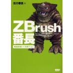 中古単行本(実用) ≪コンピュータ≫ ZBrush番長-機能詳解+作例Tips 2Dペイント、スカルプト、3Dモデリング、ノーマル
