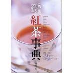 紅茶事典 この一冊ですべてがわかる