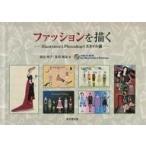 中古単行本(実用) ≪ファッション≫ ファッションを描く CD-ROM付 / 濱田雅子