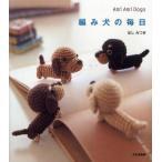 中古単行本(実用) ≪生活・暮らし≫ Ami Ami Dogs 編み犬の毎日 / ほしみつき