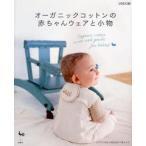 Yahoo!駿河屋ヤフー店中古単行本(実用) ≪教育・育児≫ オーガニックコットンの赤ちゃんウェアと小