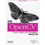 中古単行本(実用) ≪コンピュータ≫ 詳解 OpenCV-コンピュータビジョン / G・ブラッドスキー