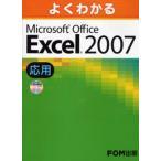 中古単行本(実用) ≪コンピュータ≫ CD付)よくわかるMicrosoft Office Excel2007(応用)