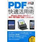 PDF快適活用術 iPhone iPad スキャナ-で資料や電子書籍   インプレスジャパン kei_1