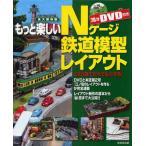 中古単行本(実用) ≪趣味・雑学≫ DVD付き もっと楽しいNゲージ鉄道模型