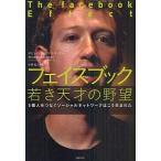 中古単行本(実用) ≪エッセイ・随筆≫ フェイスブック 若き天才の野望 5億人をつなぐソーシャルネットワークは画像