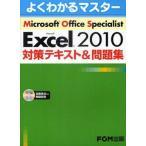 中古単行本(実用) ≪コンピュータ≫ CD付)MOS Excel2010 対策テキスト