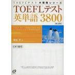 中古単行本(実用) ≪語学≫ TOEFLテスト英単語3800 改訂版 / 神部孝