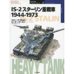 中古単行本(実用) ≪趣味・雑学≫ IS-2スターリン重戦車1944-73 / スティーヴ・ザロガ