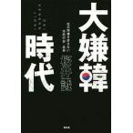 中古単行本(実用) ≪歴史・地理≫ 大嫌韓時代 / 桜井誠
