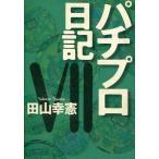 中古単行本(実用) ≪産業≫ パチプロ日記 VII / 田山幸憲