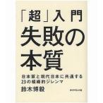 超 入門 失敗の本質 日本軍と現代日本に共通する23の組織的ジレンマ