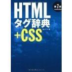 中古単行本(実用) ≪コンピュータ≫ HTMLタグ辞典 第7版+CSS / アンク