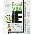 中古単行本(実用) ≪産業≫ Excel VBAでIEを思いのままに操作できるプログラミング術 / 近田伸矢