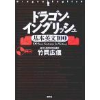 中古単行本(実用) ≪語学≫ CD付)ドラゴン・イングリッシュ基本英文100 / 竹岡広信