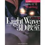 中古単行本(実用) ≪産業≫ LightWave 3D教室 モデリング編 Windows & Macintosh(CD-