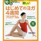 中古単行本(実用) ≪生活・暮らし≫ 90分DVD付き はじめての楽しいヨガ4週間プログラム / HIKARU