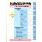 中古科学・自然 ≪科学・自然≫ 診療点数早見表 2014年4月版