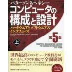 中古単行本(実用) ≪コンピュータ≫ コンピュータの構成と設計 上 第5版 / D.A.パターソン