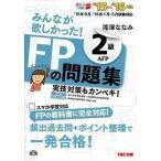 中古単行本(実用) ≪政治・経済・社会≫ みんなが欲しかった! FPの問題集 2級・AFP 2015-2016年 / 滝澤な