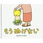 中古単行本(実用) ≪児童書・絵本≫ もうぬげない  / ヨシタケシンスケ