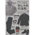 中古ファッション ≪ファッション≫ Men'sファッションバイヤーが教える 「おしゃれの法則」 / MB