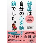 Yahoo!駿河屋ヤフー店中古単行本(実用) ≪生活・暮らし≫ 部屋は自分の心を映す鏡でした。 / 伊藤勇司