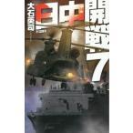 中古新書 ≪日本文学≫ 日中開戦 7-不沈砲台 / 大石英司