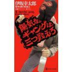 中古新書 ≪日本文学≫ 陽気なギャングは三つ数えろ / 伊坂幸太郎