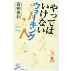 Yahoo!駿河屋ヤフー店中古新書 ≪サブカルチャー≫ やってはいけないウォーキング / 青□幸利