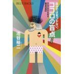 Yahoo!駿河屋ヤフー店中古新書 ≪趣味・雑学≫ 自分では気づかない、ココロの盲点 完全版 / 池谷裕二