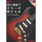 中古スコア・楽譜 ≪その他≫ CD付)ギター・マガジン 耳と感性でギターが弾ける本