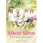 中古スコア・楽譜 ≪邦楽≫ Silent Siren/サイサイ バンドスコア