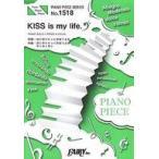 中古スコア・楽譜 ≪邦楽≫ ピアノピース1518 KISS is my life. /SingTuyo (ピアノソロ・ピアノ&