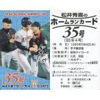 中古スポーツ 35号/松井秀喜