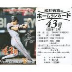 中古スポーツ 43号/松井秀喜