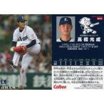 中古スポーツ 021 [レギュラーカード] : 高橋光成