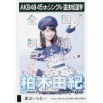 中古生写真(AKB48・SKE48) 柏木由紀/CD「翼はいらない」劇場盤特典生写真