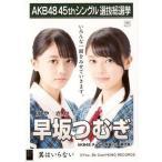 中古生写真(AKB48・SKE48) 早坂つむぎ/CD「翼はいらな
