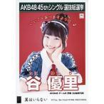 中古生写真(AKB48・SKE48) 谷優里/CD「翼はいらない」