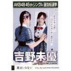 中古生写真(AKB48・SKE48) 吉野未優/CD「翼はいらない