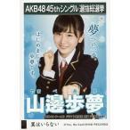 中古生写真(AKB48・SKE48) 山邊歩夢/CD「翼はいらない