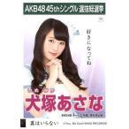 中古生写真(AKB48・SKE48) 犬塚あさな/CD「翼はいらな