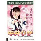 中古生写真(AKB48・SKE48) 中井りか/CD「翼はいらない」劇場盤特典生写真