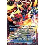 中古バトルスピリッツ BS31-X01 [X] : 戦国龍ソウルドラゴン(Illust:SUNRISED.I.D)