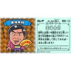 中古アニメ系トレカ 関西-16 : 天津木村