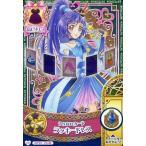 中古プリキュア プリンセスパーティー MP03 33/48 [キャンペーン] : うらないカード ラッキードレス/十